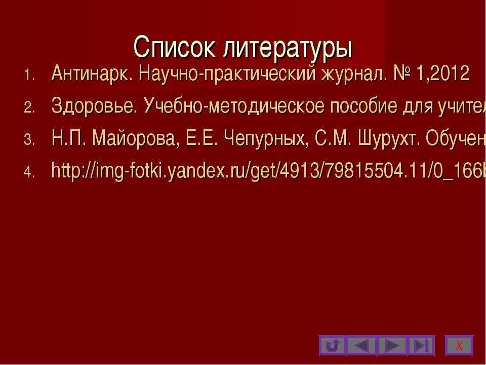 Список литературы Антинарк. Научно-практический журнал. № 1,2012 Здоровье. Уч...