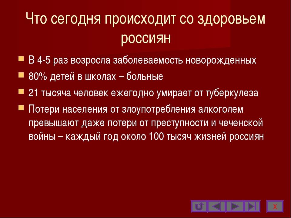 Что сегодня происходит со здоровьем россиян В 4-5 раз возросла заболеваемость...