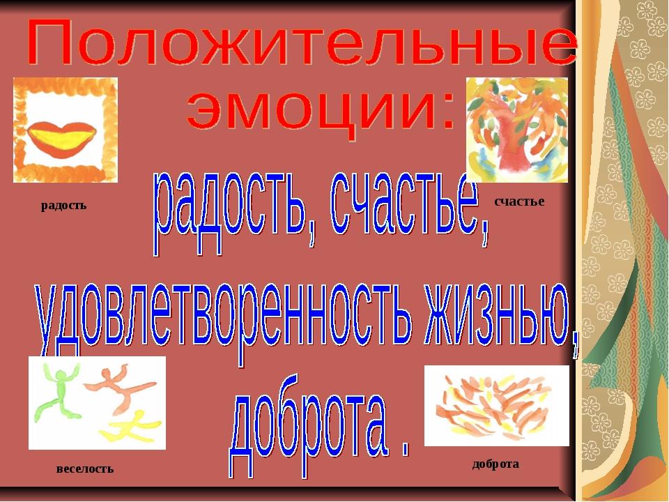 счастье веселость радость доброта