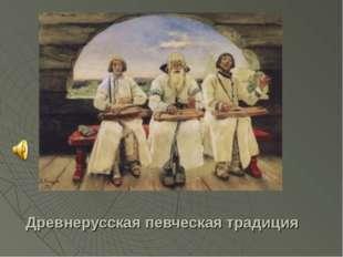 Древнерусская певческая традиция