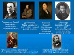 Рахманинов Сергей Васильевич ( 1873 - 1943 ) русский композитор Достоевский Ф