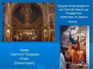 Пророк Илия родился на Святой Земле до Рождества Христова за девять веков. Хр