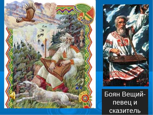 Боян Вещий- певец и сказитель