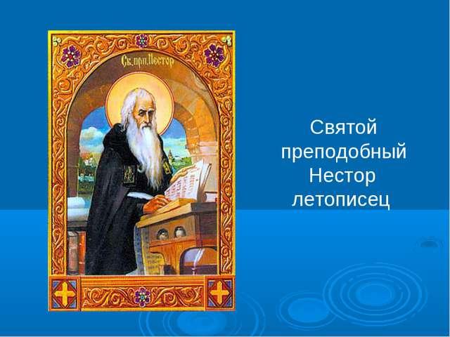 Святой преподобный Нестор летописец