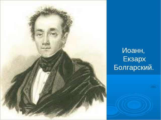 Иоанн, Екзарх Болгарский.