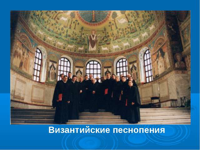 Византийские песнопения