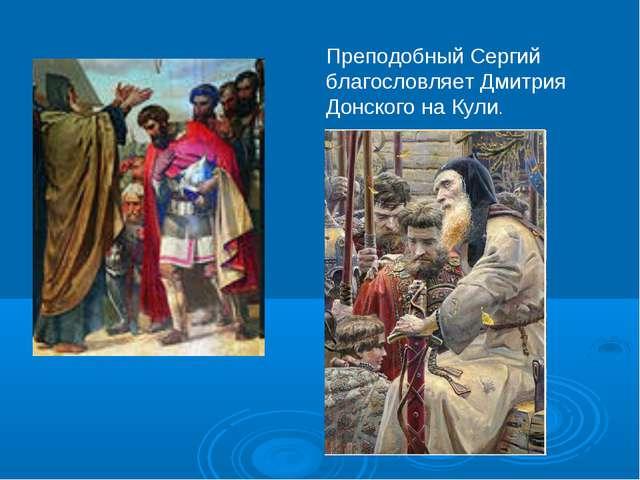 Преподобный Сергий благословляет Дмитрия Донского на Кули.