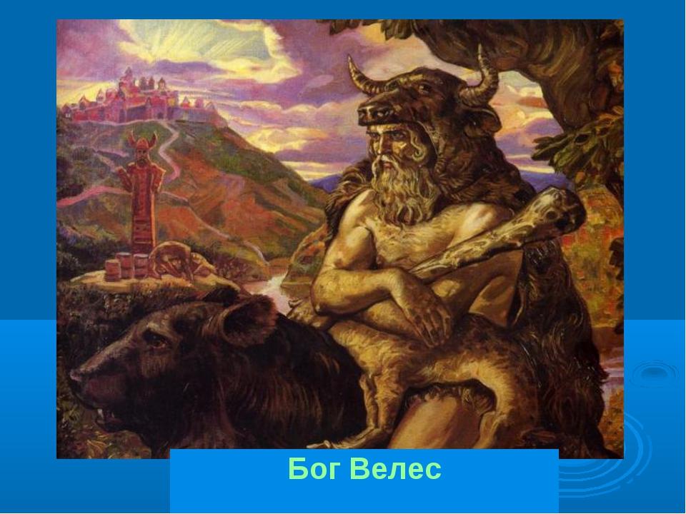 Бог Велес