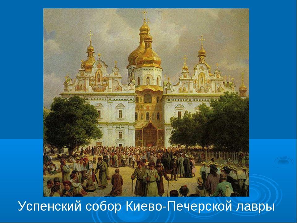 Успенский собор Киево-Печерской лавры