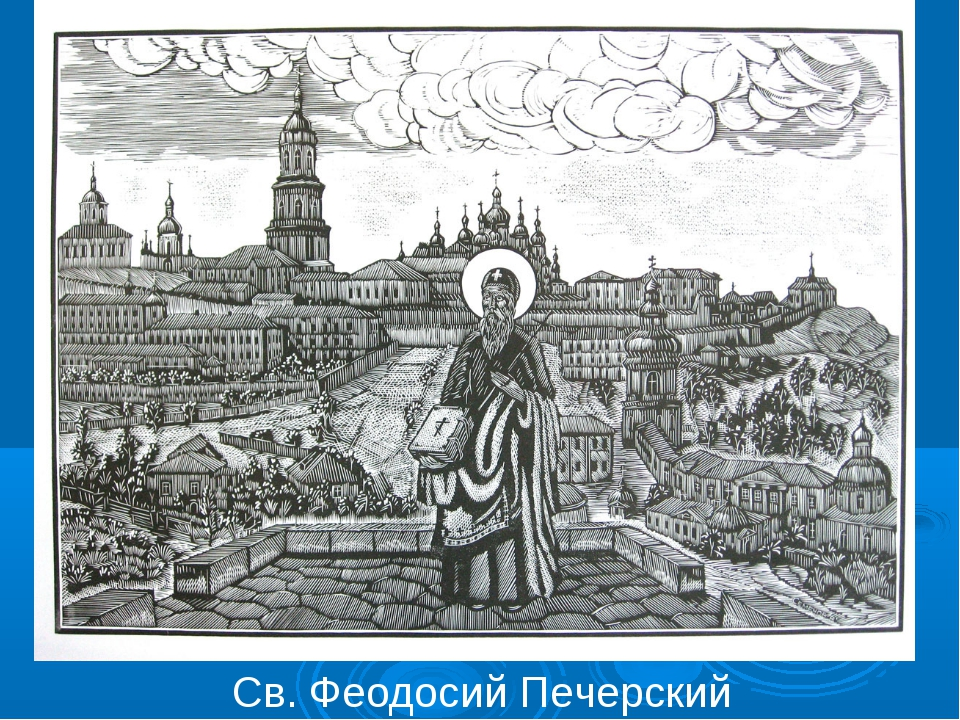 Св. Феодосий Печерский