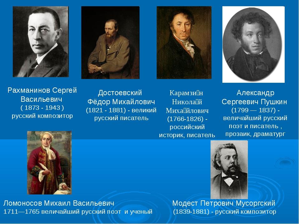 Рахманинов Сергей Васильевич ( 1873 - 1943 ) русский композитор Достоевский Ф...