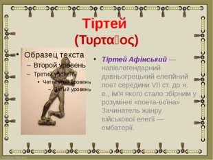 Тіртей (Τυρταῖος) Тіртей Афінський — напівлегендарний давньогрецький елегійни