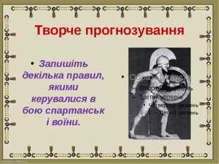 Творчепрогнозування Запишіть декілька правил, якими керувалися в боюспартан