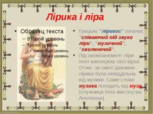 """Лірика і ліра Грецьке """"лірикос"""" означає """"співаючий під звуки ліри"""", """"музичний"""