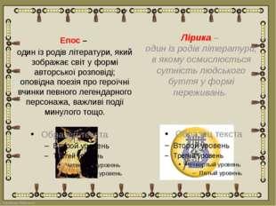 Епос – один із родів літератури, який зображає світ у формі авторської розпо