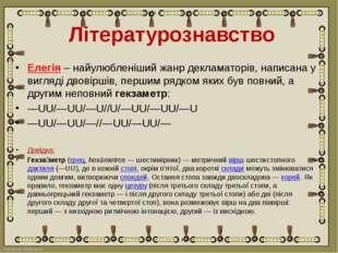 Літературознавство Елегія – найулюбленіший жанр декламаторів, написана у виг