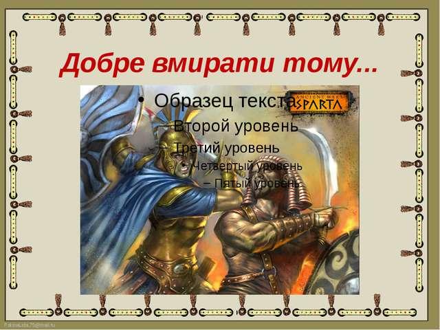 Добре вмирати тому... FokinaLida.75@mail.ru