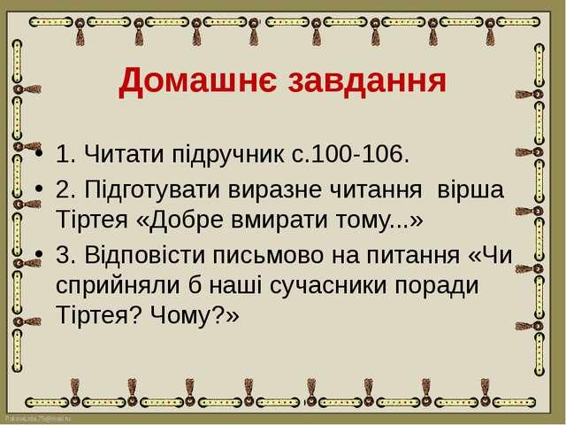 Домашнє завдання 1. Читати підручник с.100-106. 2. Підготувати виразне читанн...