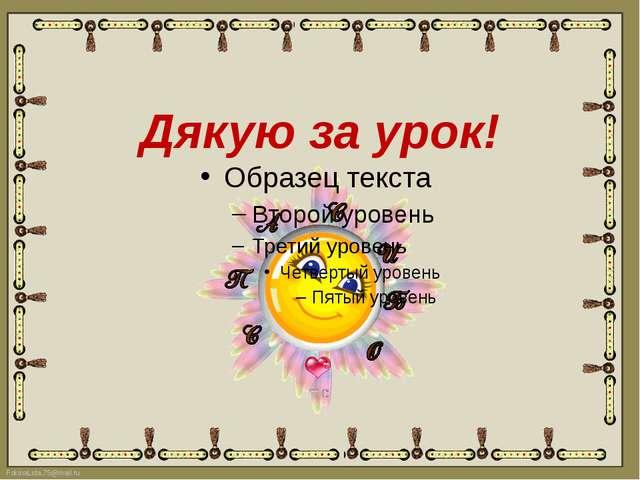 Дякую за урок! FokinaLida.75@mail.ru