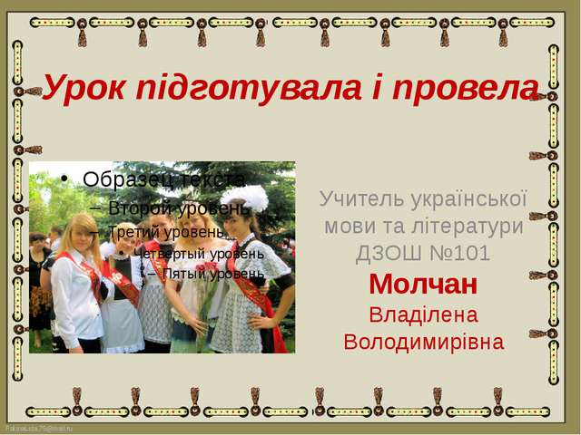 Урок підготувала і провела Учитель української мови та літератури ДЗОШ №101 М...