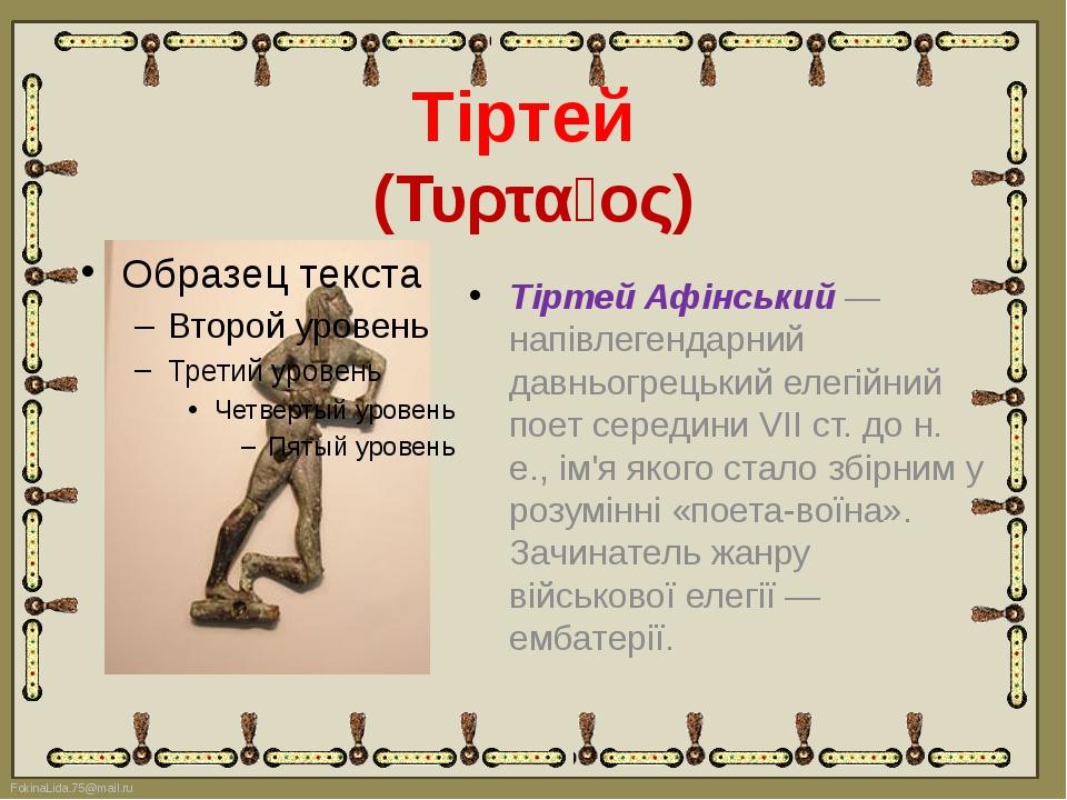 Тіртей (Τυρταῖος) Тіртей Афінський — напівлегендарний давньогрецький елегійни...