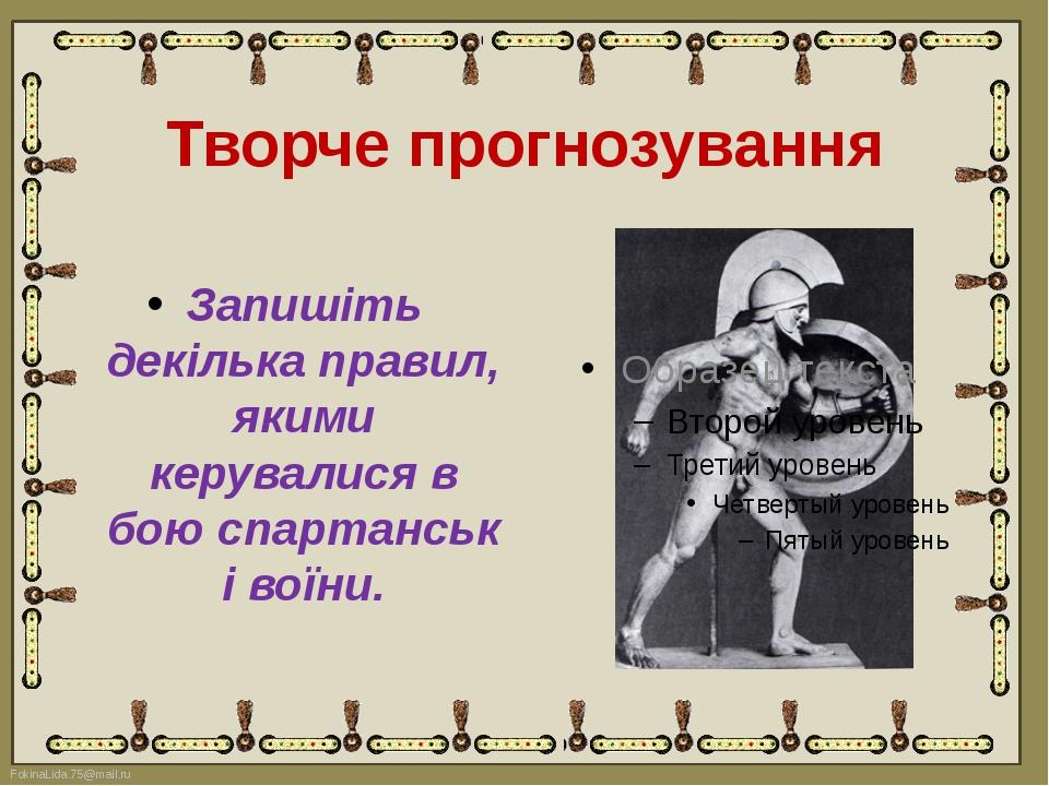 Творчепрогнозування Запишіть декілька правил, якими керувалися в боюспартан...