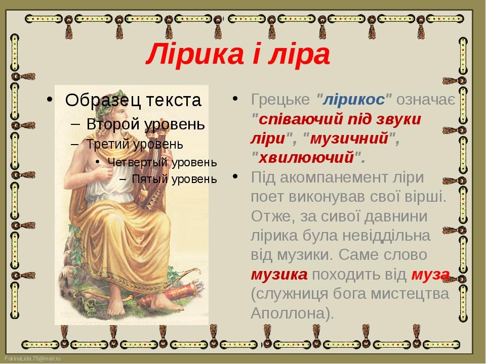 """Лірика і ліра Грецьке """"лірикос"""" означає """"співаючий під звуки ліри"""", """"музичний..."""