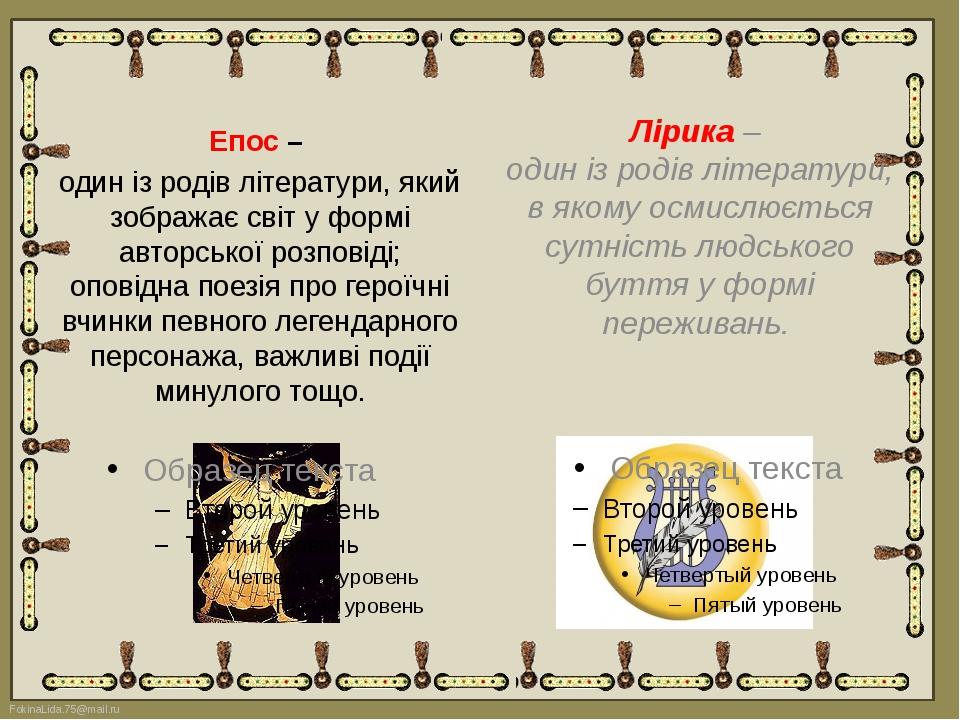 Епос – один із родів літератури, який зображає світ у формі авторської розпо...