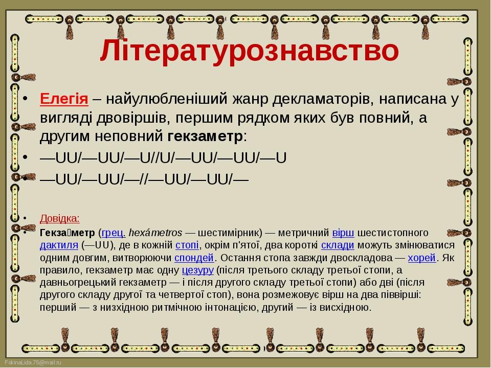 Літературознавство Елегія – найулюбленіший жанр декламаторів, написана у виг...