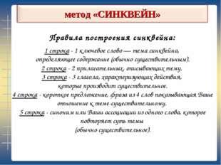 Правила построения синквейна: 1 строка - 1 ключевое слово — тема синквейна, о