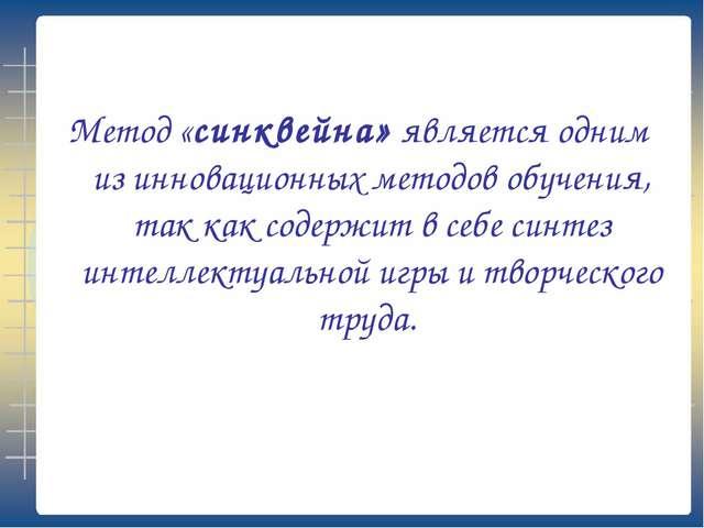 Метод «синквейна» является одним из инновационных методов обучения, так как с...