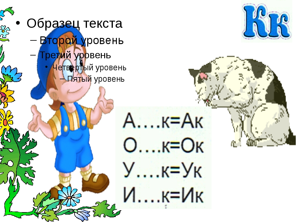 Коза Козлёнок