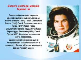 Валенти́на Влади́мировна Терешко́ва Советскийкосмонавт, первая в миреженщи