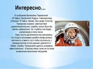 Интересно… В сообщении Валентины Терешковой: «Я Чайка. Настроение бодрое. Сам