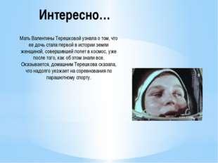 Интересно… Мать Валентины Терешковой узнала о том, что ее дочь стала первой в