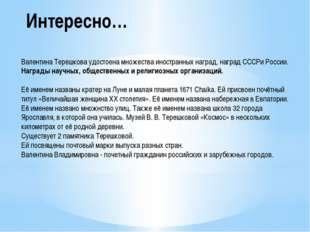 Интересно… Валентина Терешкова удостоена множества иностранных наград, наград