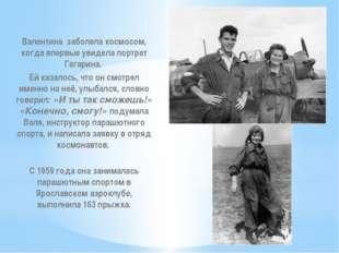 Валентина заболела космосом, когда впервые увидела портрет Гагарина. Ей казал