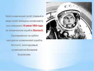Свой космический полёт (первый в мире полёт женщины-космонавта) она совершила