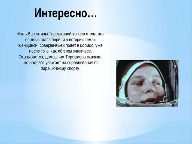 Интересно… Мать Валентины Терешковой узнала о том, что ее дочь стала первой в...