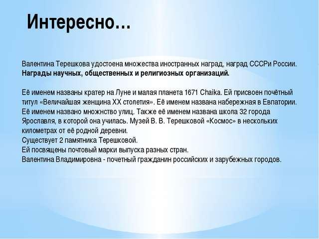 Интересно… Валентина Терешкова удостоена множества иностранных наград, наград...