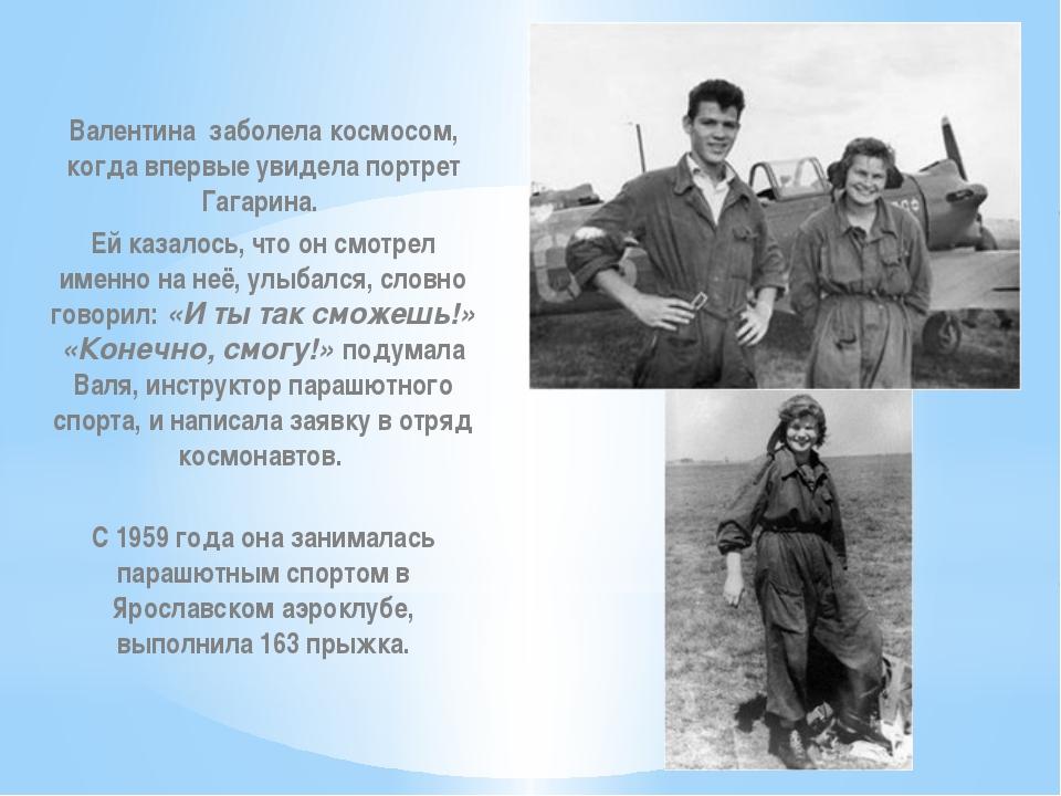 Валентина заболела космосом, когда впервые увидела портрет Гагарина. Ей казал...