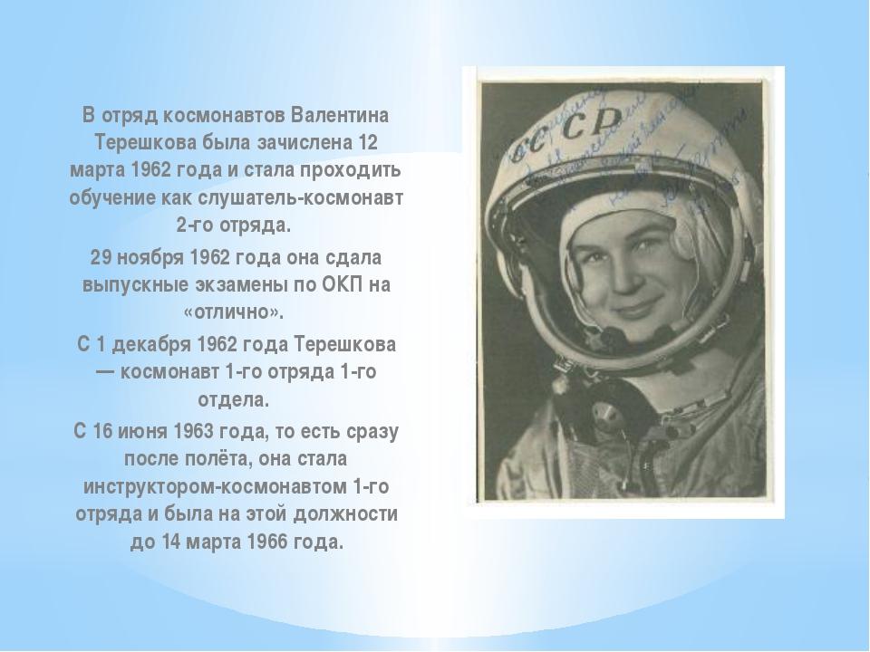 Вотряд космонавтов Валентина Терешкова была зачислена 12 марта 1962 года и с...
