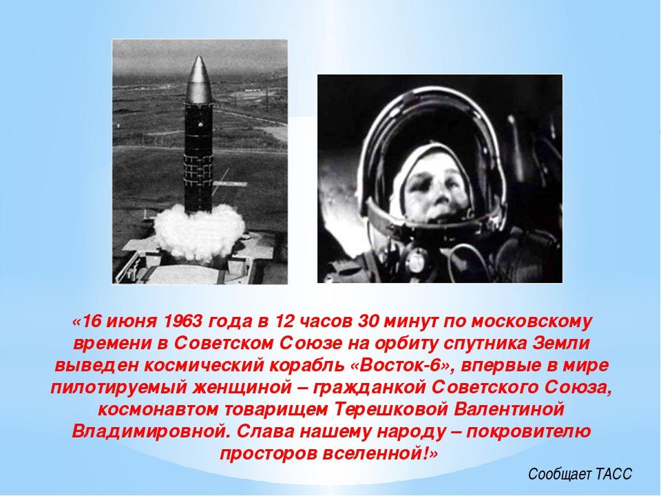 «16 июня 1963 года в 12 часов 30 минут по московскому времени в Советском Сою...