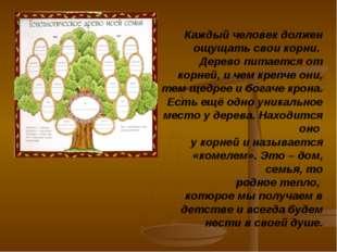 Каждый человек должен ощущать свои корни. Дерево питается от корней, и чем к
