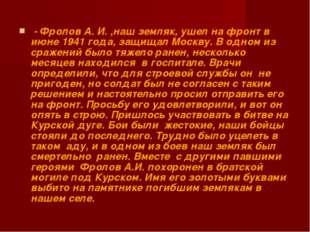 - Фролов А. И. ,наш земляк, ушел на фронт в июне 1941 года, защищал Москву.