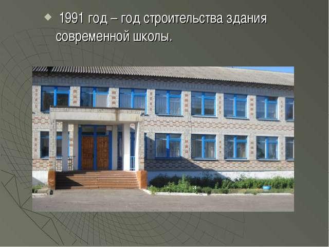 1991 год – год строительства здания современной школы.