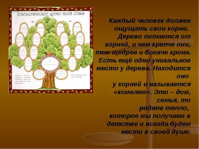 Каждый человек должен ощущать свои корни. Дерево питается от корней, и чем к...