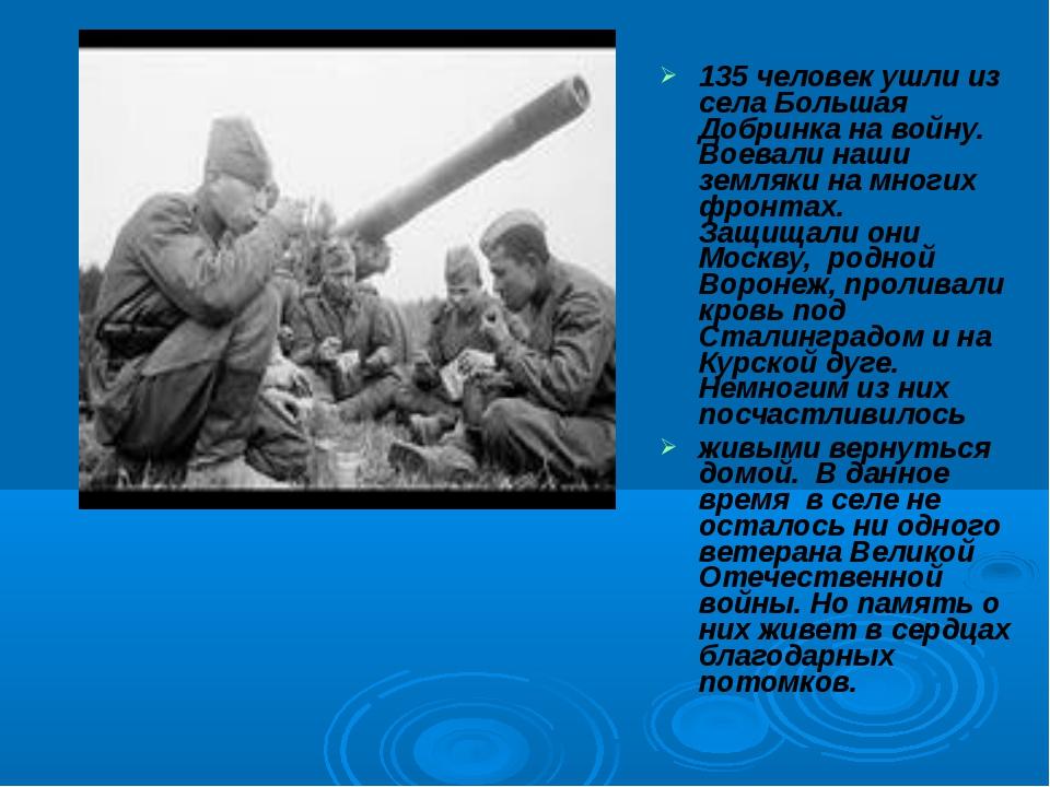 135 человек ушли из села Большая Добринка на войну. Воевали наши земляки на м...