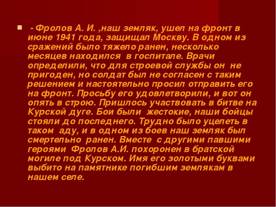 - Фролов А. И. ,наш земляк, ушел на фронт в июне 1941 года, защищал Москву....