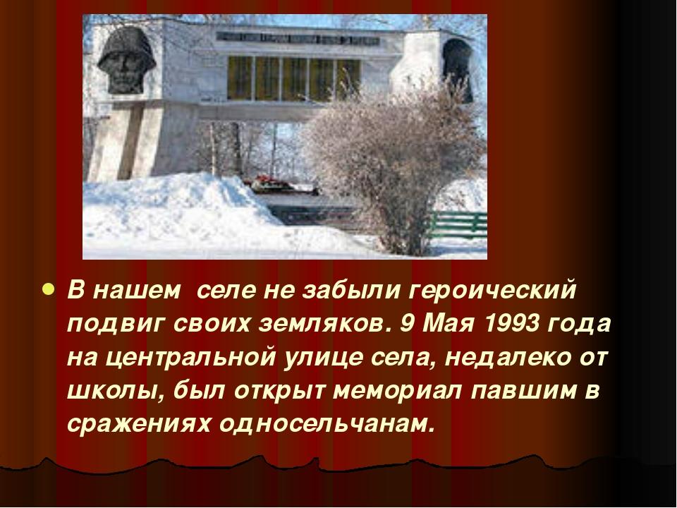 В нашем селе не забыли героический подвиг своих земляков. 9 Мая 1993 года на...